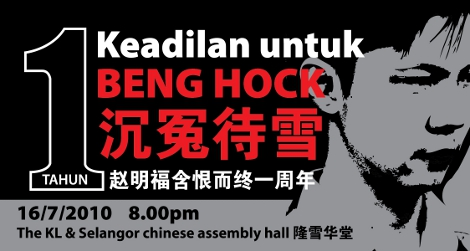 1 year anniversary of Teoh Beng Hock death