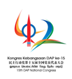 DAP National Congress 2008 Logo